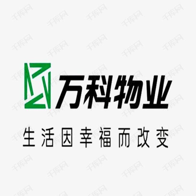深圳万科祥盈管理服务有限公司成都分公司