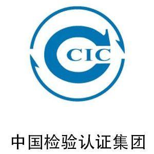 中国检验认证集团贵州有限公司